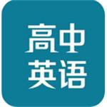 高中英语听力练习app v1.0