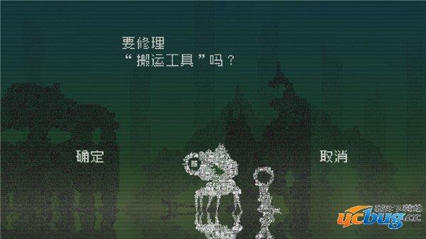 告别星球中文破解版下载