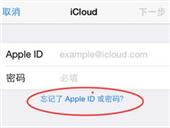 苹果ID密码忘了怎么办 苹果ID密码找回方法
