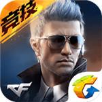 cf手游 v1.0.55