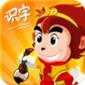 悟空识字免费版 v2.04.13