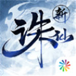 新诛仙逐霜手游 v1.0