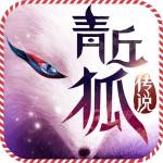 青丘狐传说无限钻石版 v1.7