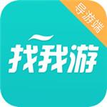 狮子旅行导游端app v1.0
