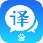 百度翻译最新版 v8.1.0