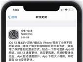 苹果IOS13.2杀后台严重怎么办 IOS13.2杀后台解决办法