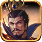 三国权力战争手游 v1.0.0