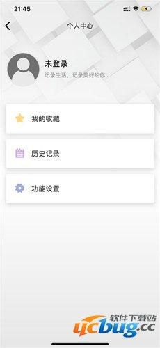 云端记忆app