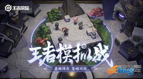 王者模拟战版本先锋团问答活动一览