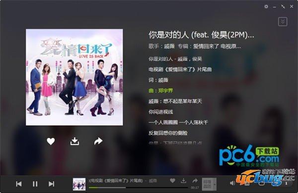 QQ音乐无损版