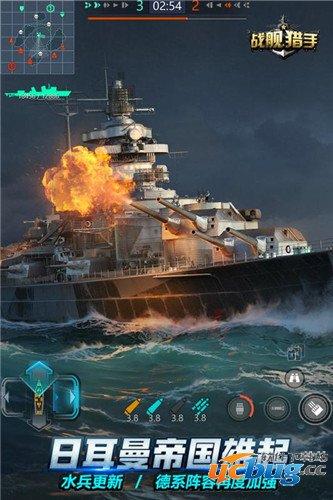 战舰猎手破解版