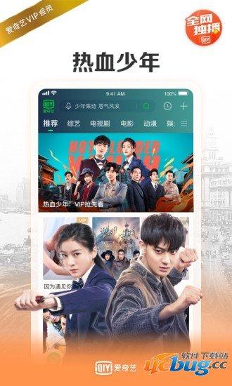 爱奇艺app最新版
