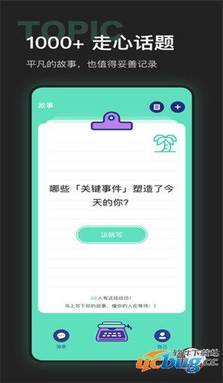 椰子说app