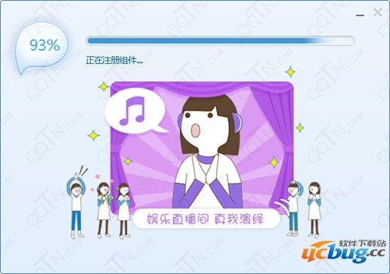 腾讯QT语音电脑版下载