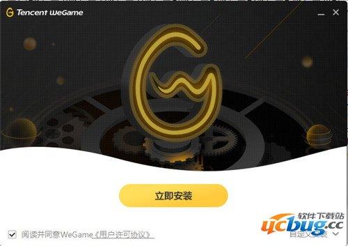 WeGame官方最新版
