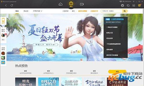 WeGame電腦最新版