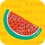 西瓜输入法app v1.0