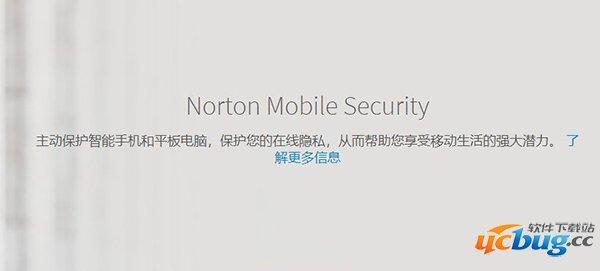 诺顿网络安全特警
