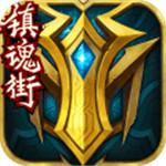 英魂之刃破解版 v2.2.20