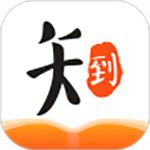 知到app官方下载 v4.3.5