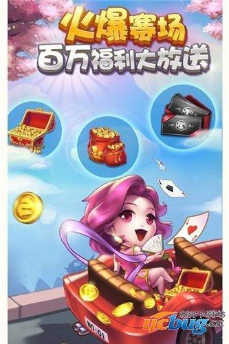 绵阳棋牌游戏安卓平台