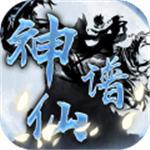 神仙谱破解版 v7.3.4