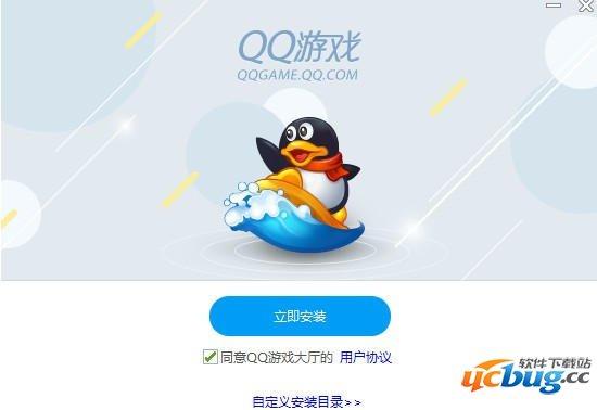 qq游戏大厅最新版
