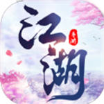 新游江湖手游 v1.0