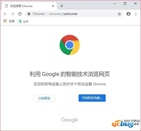 谷歌浏览器PC版