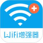 WiFi信号增强器最新版 v4.1.2