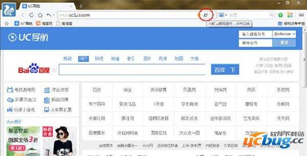 UC浏览器测试版