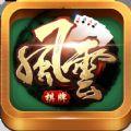 风云棋牌游戏下载 v1.0