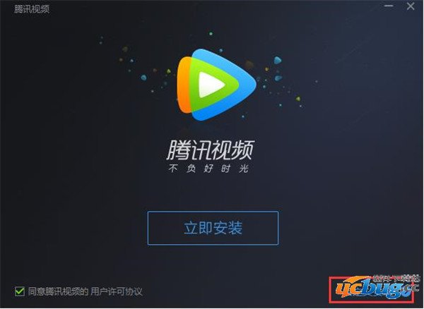 腾讯视频vip破解版