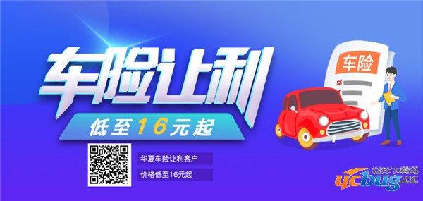 华夏二手车官方版下载