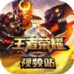 王者榮耀視頻站 v1.0.5
