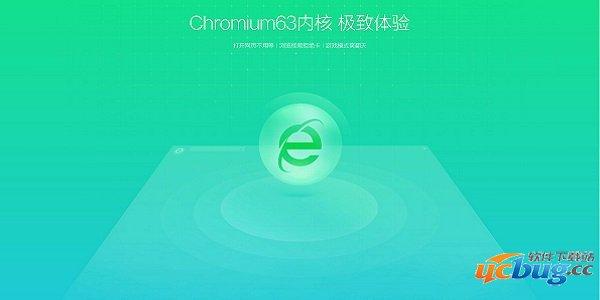 360安全浏览器官方版