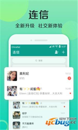 连信app