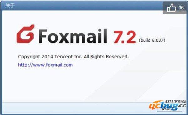 Foxmail最新版