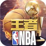 王者NBA破解版下载 v1.0