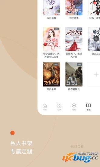 番茄免费小说阅读器下载