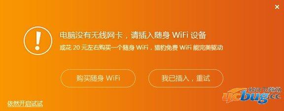 猎豹免费WiFi电脑版