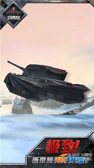 坦克世界閃擊戰內購破解版