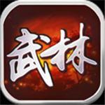 武林群侠传单机手机版 v2.5.1