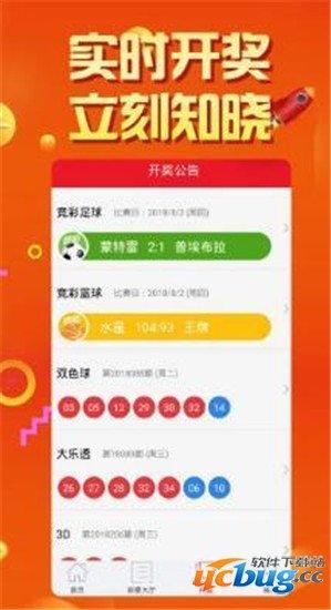 1388彩集团app下载