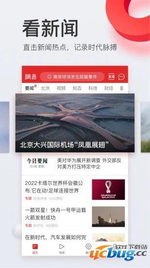 网易新闻官方最新版下载