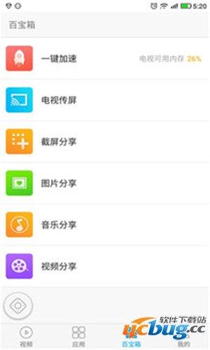 易互动app下载
