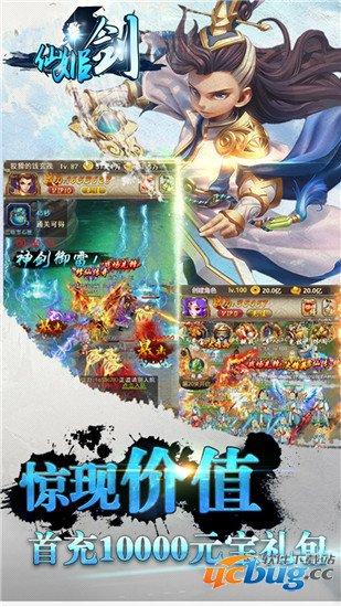 仙姬剑最新破解版