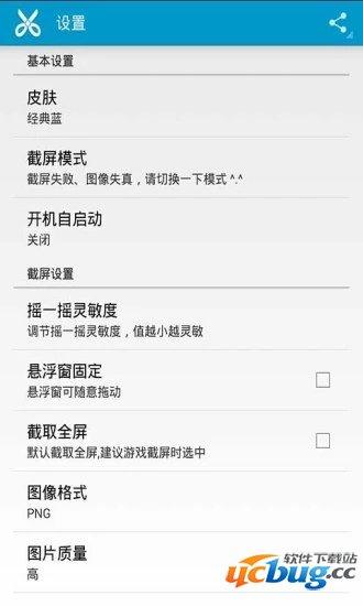 截屏大师app下载