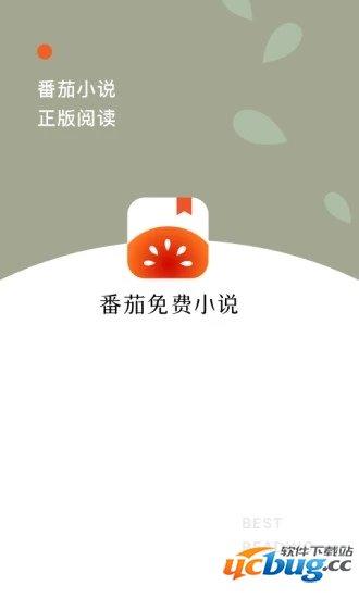 番茄小说免费版