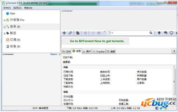 uTorrent官方中文版